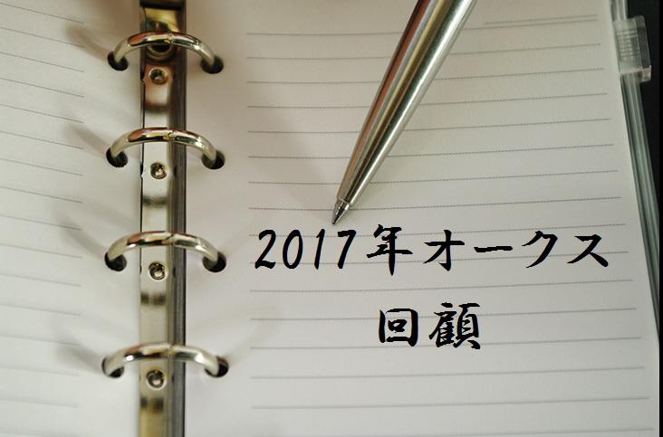 2017年オークス回顧