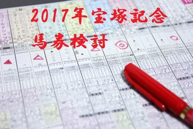 2017年宝塚記念 馬券検討