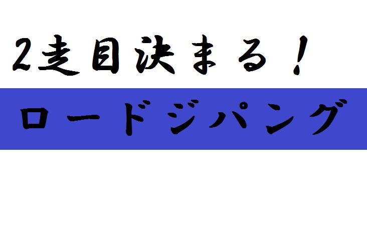 2走目決まる!(ロードジパング)