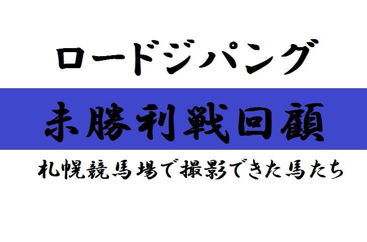 ロードジパング 未勝利戦(2017/07/30)回顧