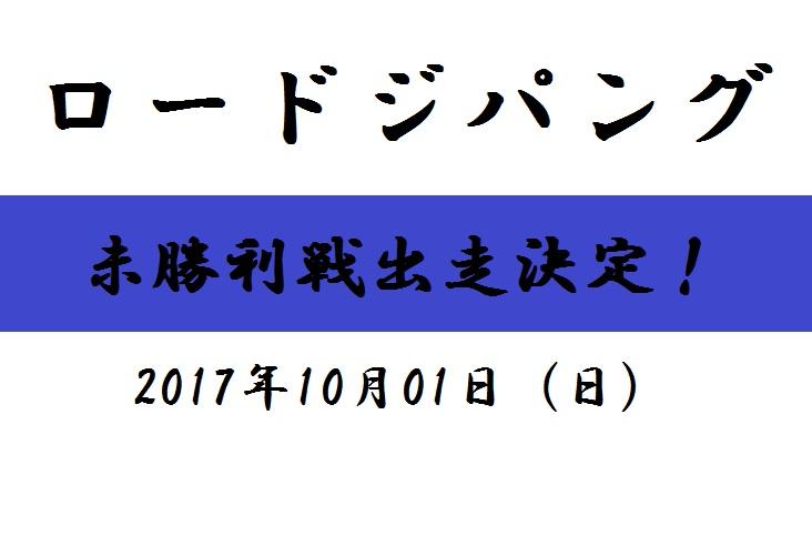 ロードジパング 未勝利戦出走(2017/10/01)
