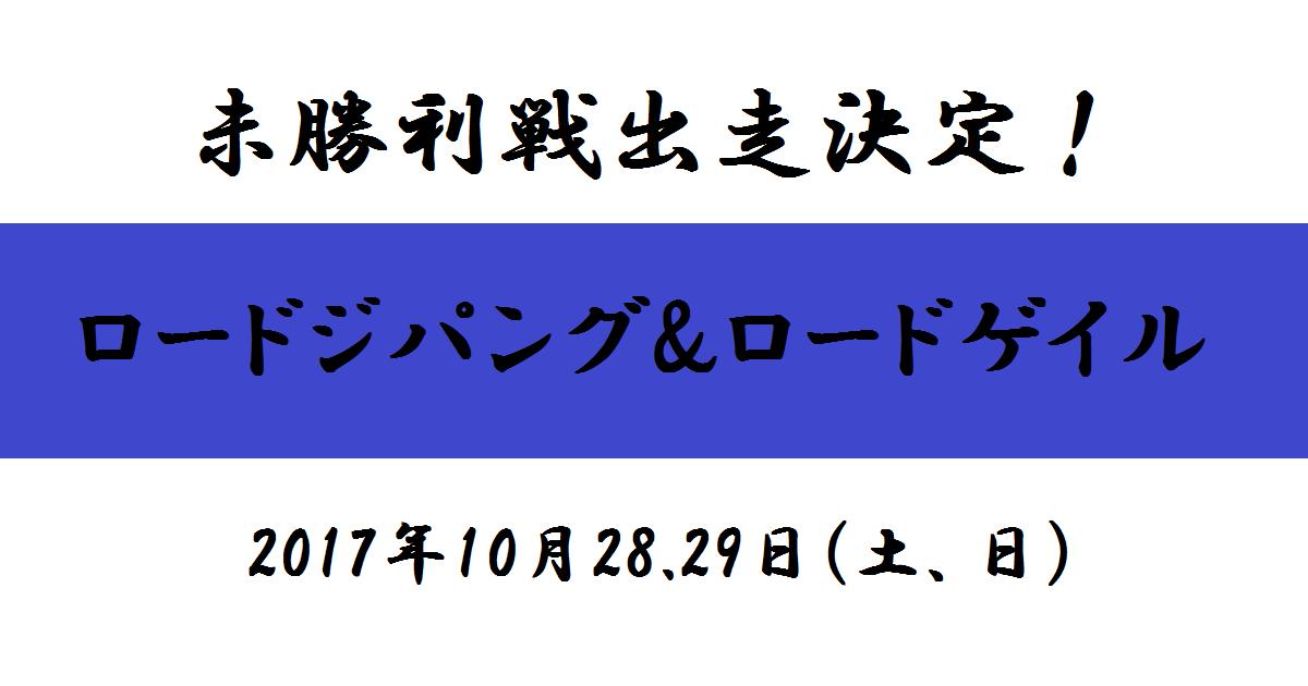 未勝利戦出走決定!(ロードジパング・ロードゲイル)(2017/10/28.29)