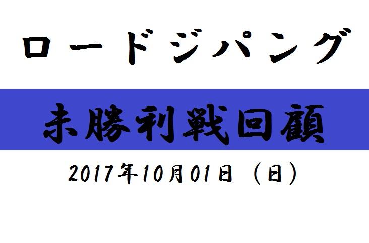 ロードジパング 未勝利戦回顧(2017/10/01)