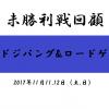 未勝利戦回顧(ロードジパング、ロードゲイル)(2017/11/11.12)