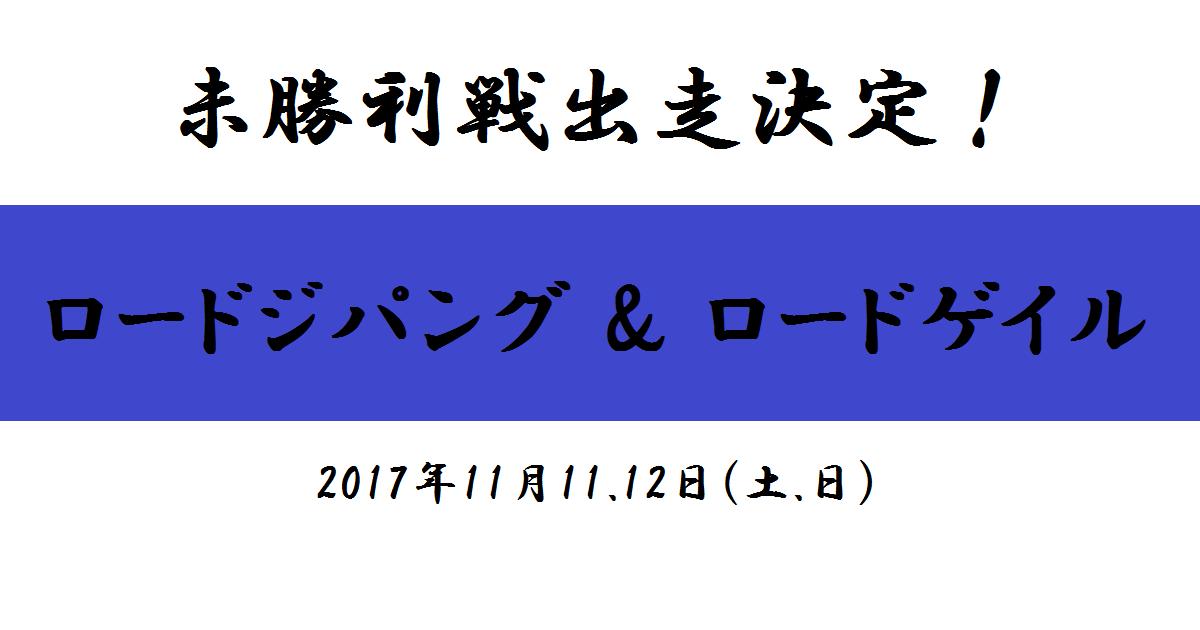未勝利戦出走決定!(ロードジパング・ロードゲイル)(2017/11/11.12)