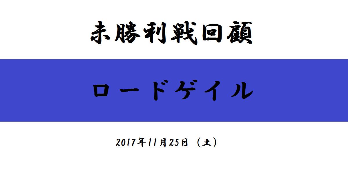 未勝利戦回顧 ロードゲイル(2017/11/25)