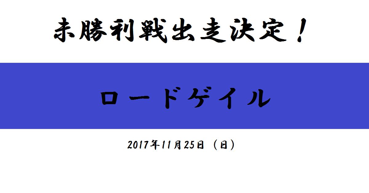 未勝利戦出走決定 ロードゲイル(2017/11/25)