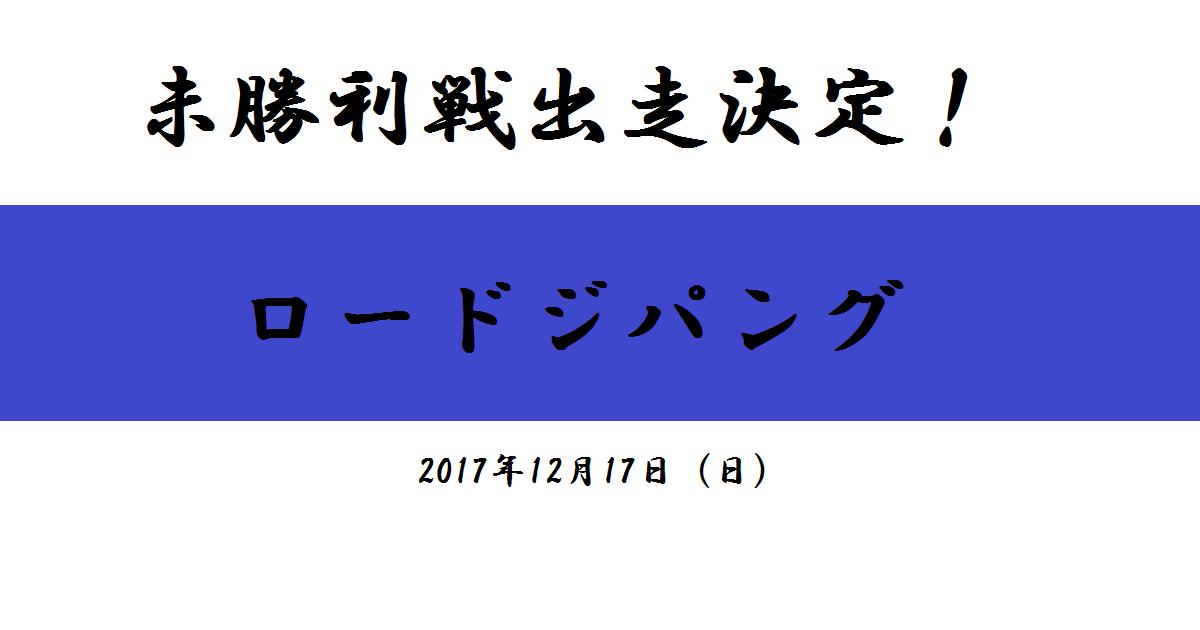 未勝利戦出走決定! ロードジパング(2017/12/17)
