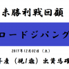 未勝利戦回顧 ロードジパング(2017/12/02)& 2016年産(現1歳)の出資馬確定