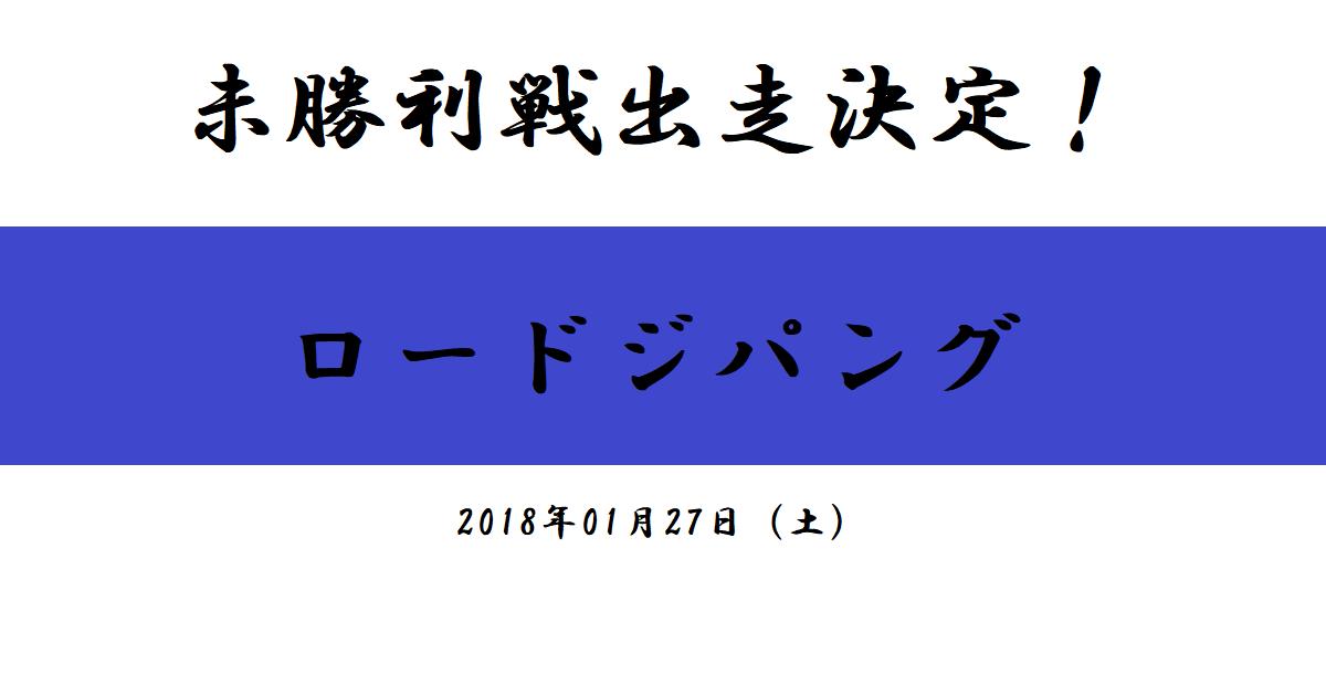 未勝利戦出走決定! ロードジパング(2018/01/27)