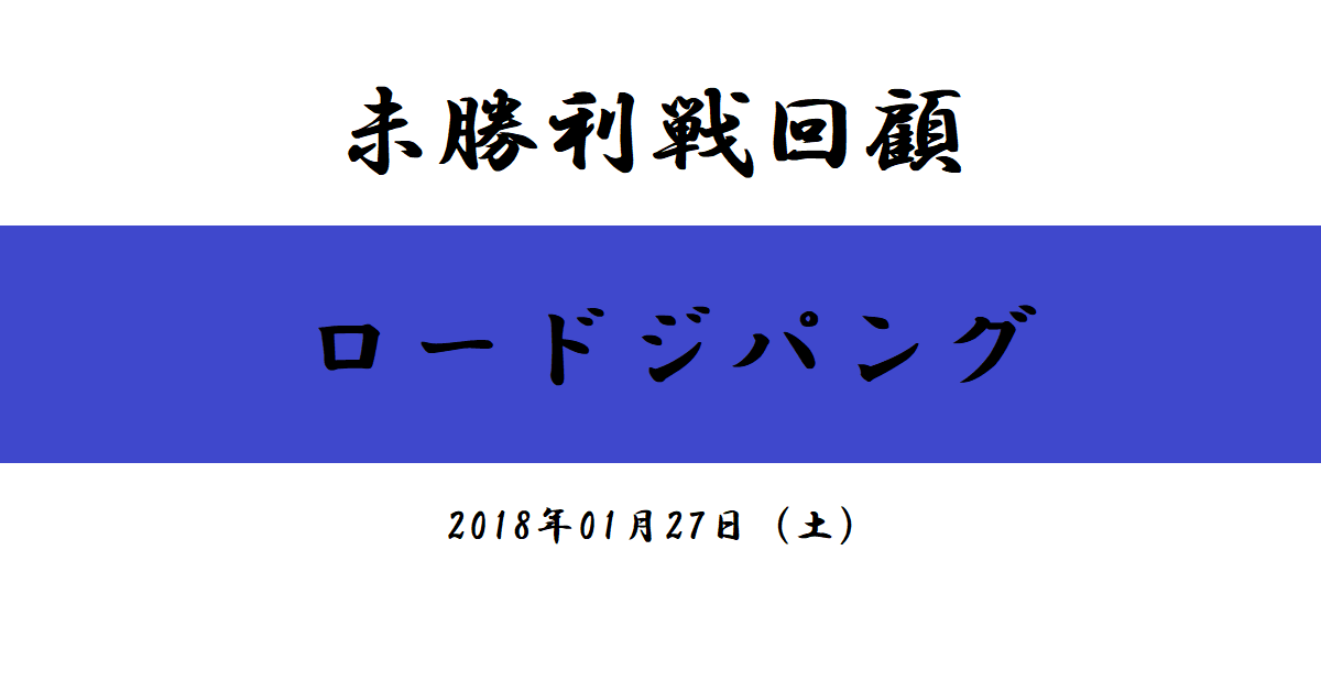 未勝利戦回顧 ロードジパング(2018/01/27)