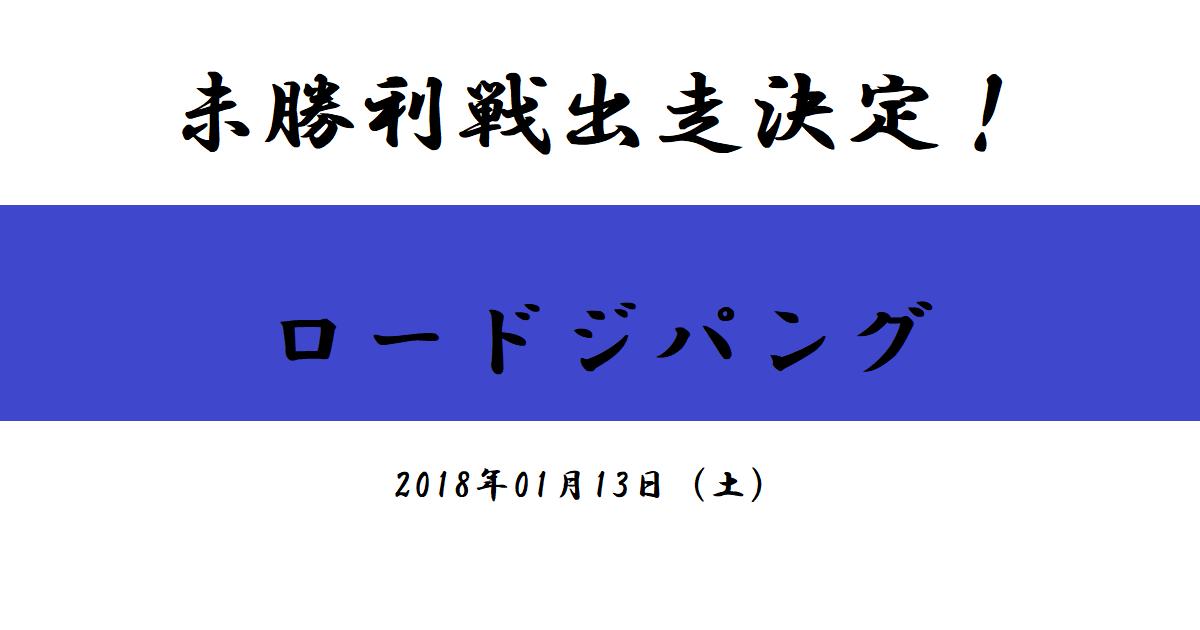 未勝利戦出走決定! ロードジパング(2018/01/13)