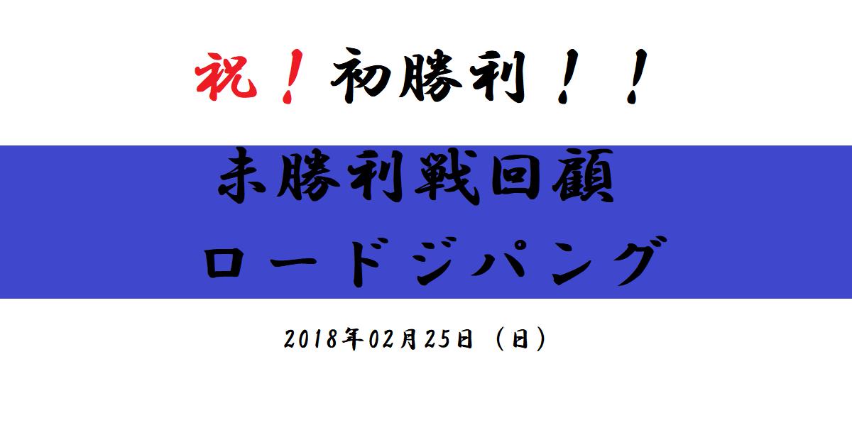 初勝利!! 未勝利戦回顧 ロードジパング(2018/02/25)