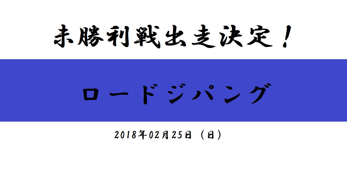 未勝利戦出走決定! ロードジパング(2018/02/25)