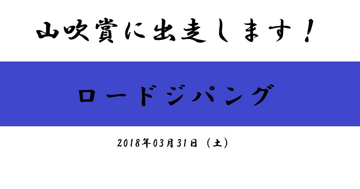 山吹賞に出走します!ロードジパング(2018/03/31)