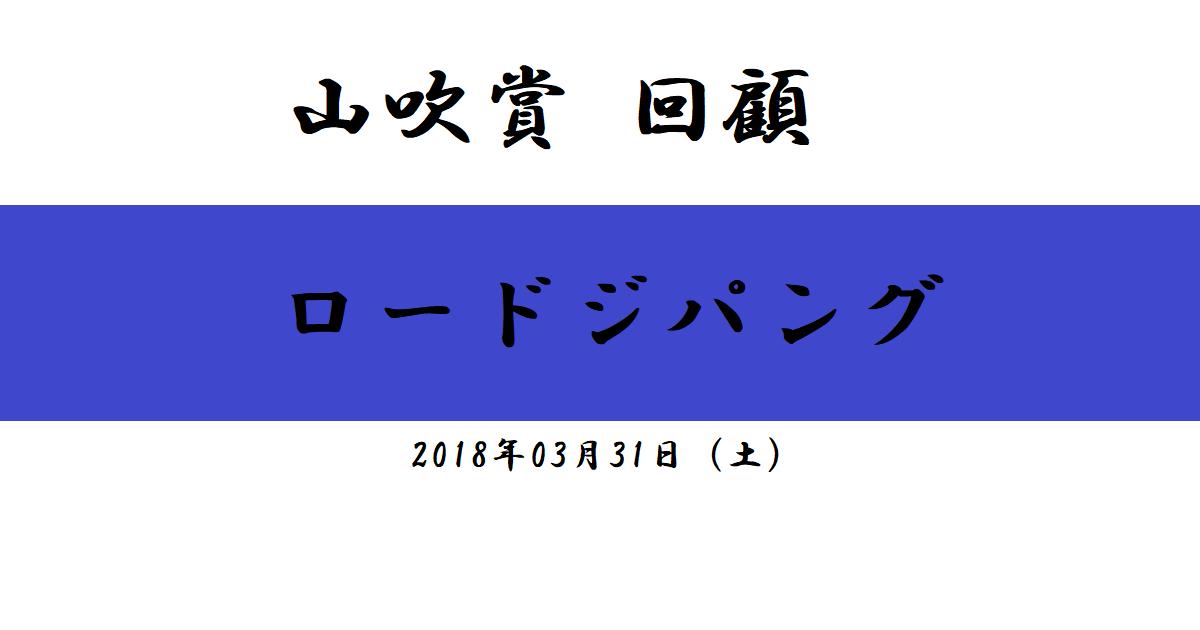 山吹賞回顧 ロードジパング(2018/03/31)