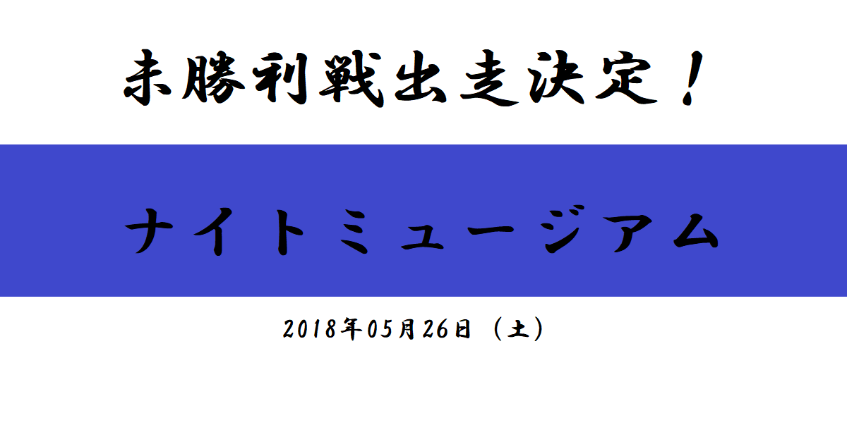 未勝利戦出走決定!ナイトミュージアム(2018/05/26)