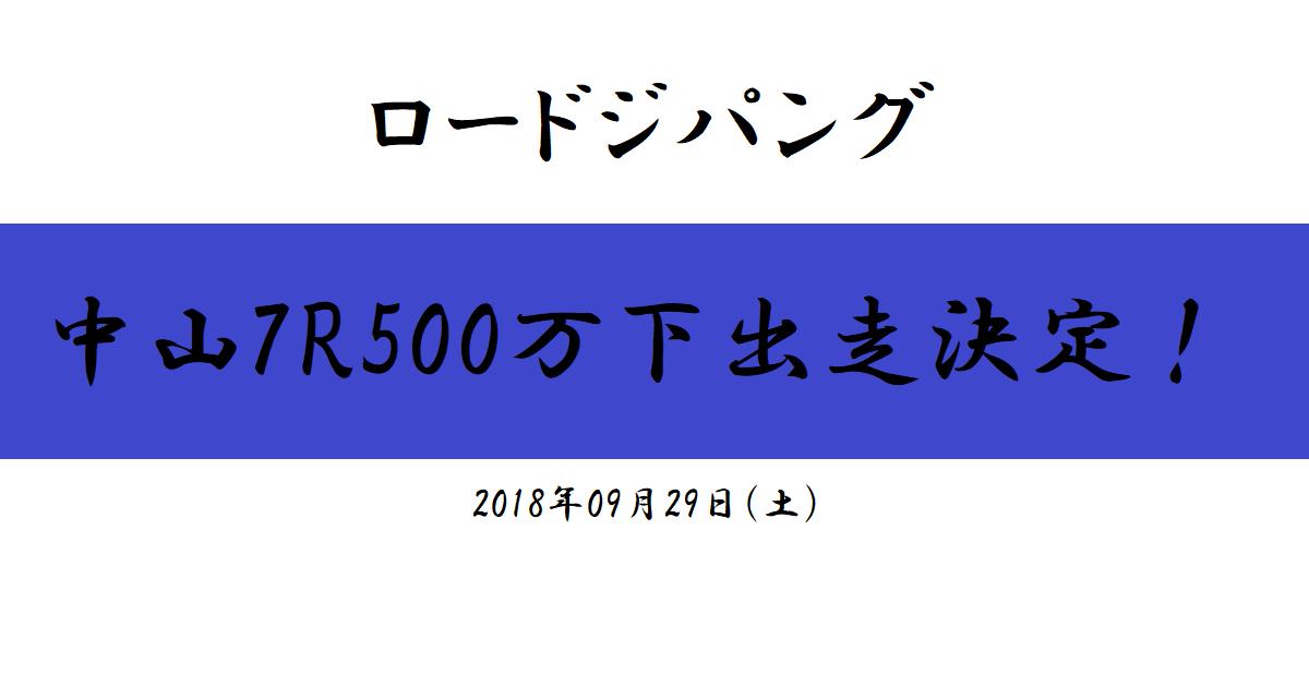 ロードジパング3歳上500万出走決定!(2018/09/29)