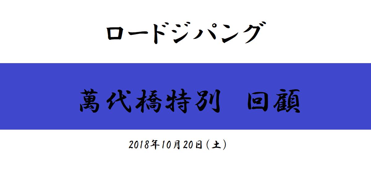 ロードジパング萬代橋特別回顧(2018/10/20)