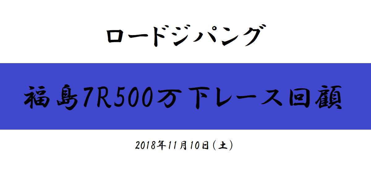 ロードジパング3歳上500万下回顧(2018/11/10)