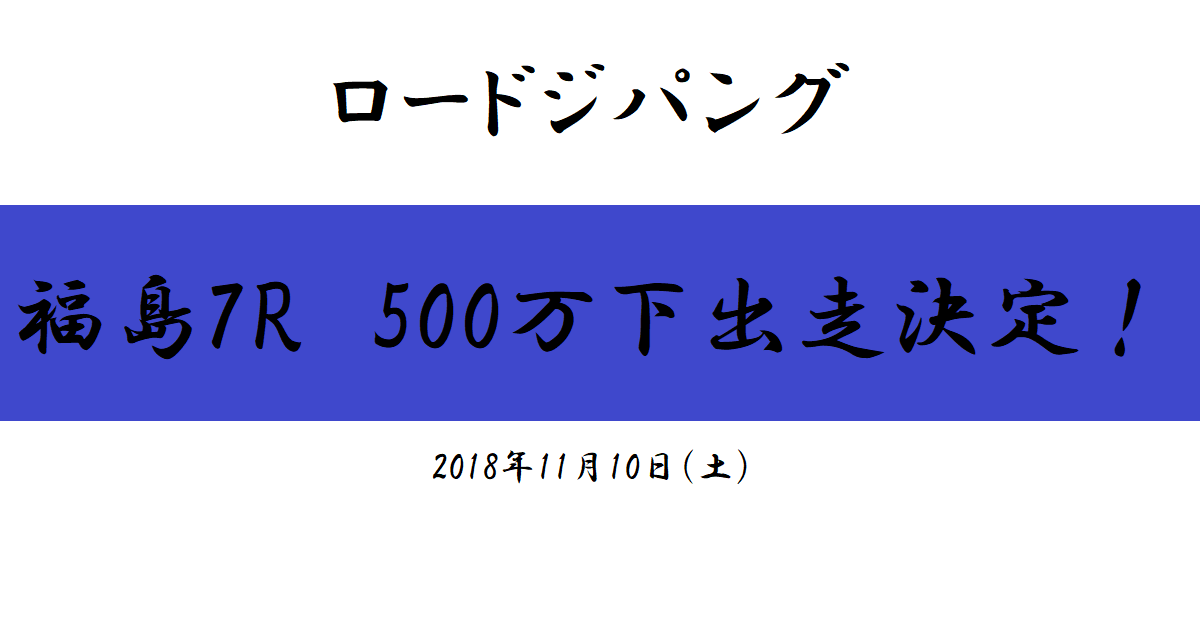 ロードジパング3歳上500万下出走決定!(2018/11/10)