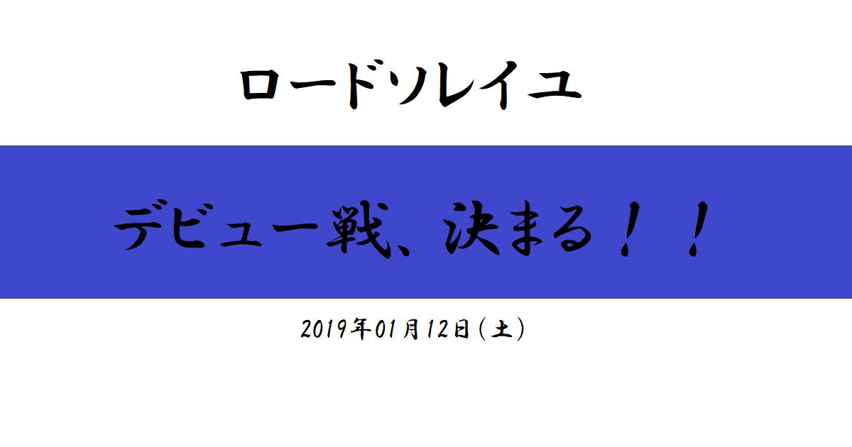 ロードソレイユ デビュー戦決まる!(2019/01/12)