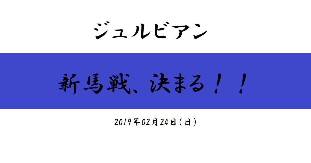 ジュルビアン デビュー戦決まる!(2019/02/24)