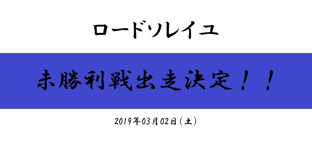 ロードソレイユ 未勝利戦出走決定!(2019/03/02)