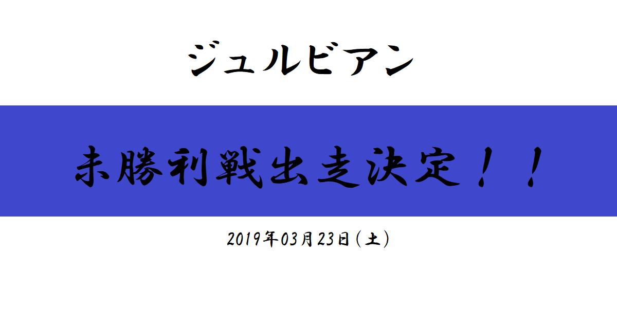 ジュルビアン 未勝利戦出走決定!(2019/03/23)