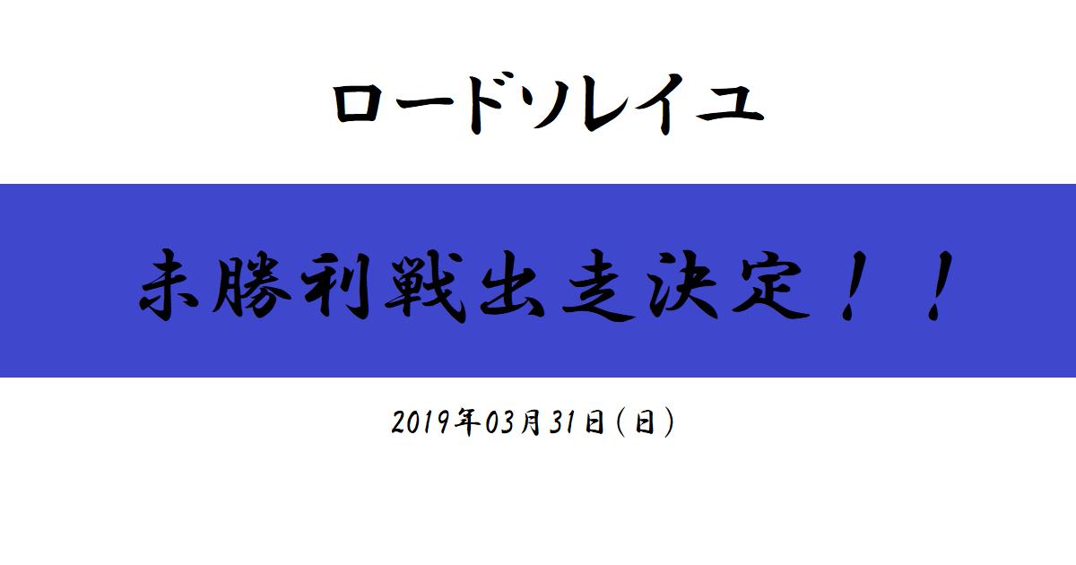 ロードソレイユ 未勝利戦出走決定!(2019/03/31)