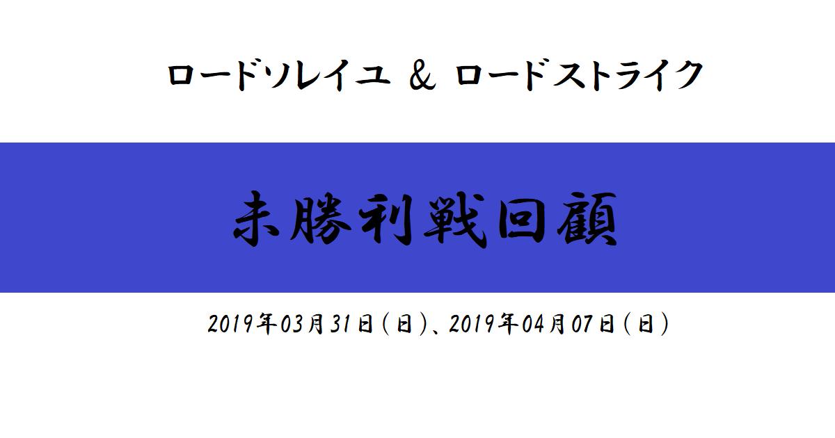 ロードソレイユ&ロードストライク 未勝利戦回顧(2019/03/31、2019/04/07)