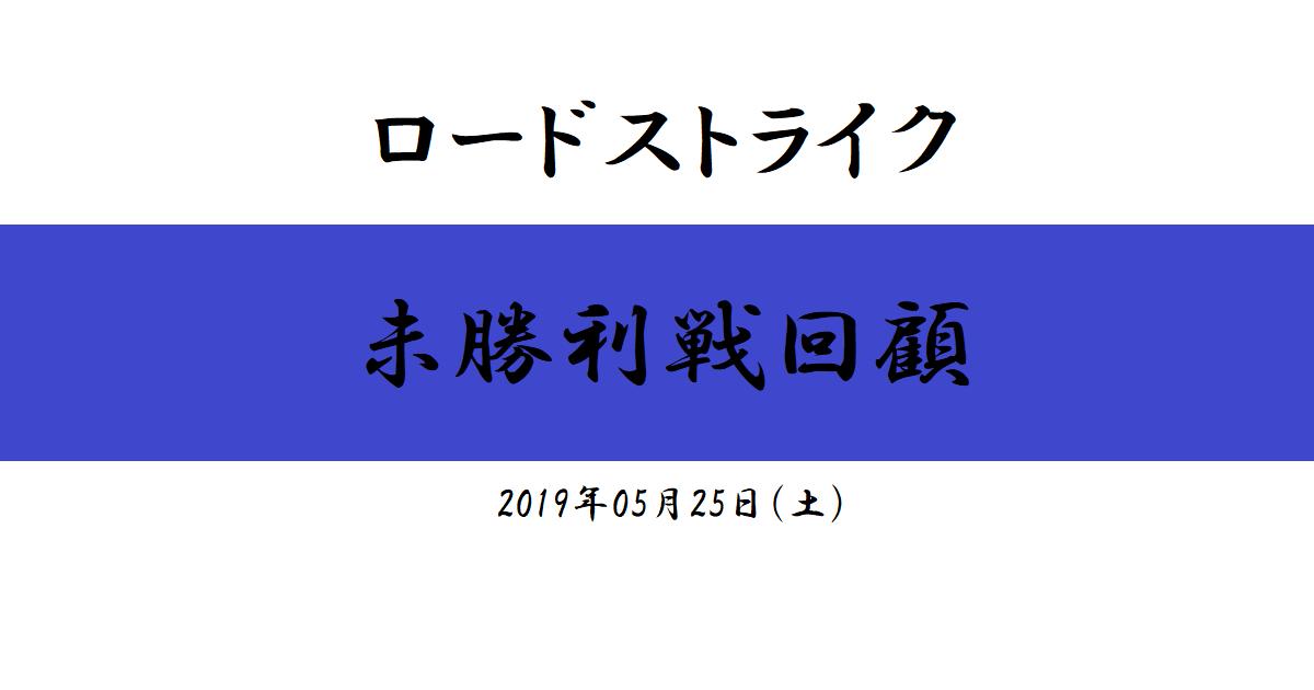 ロードストライク 未勝利戦回顧(2019/05/25)