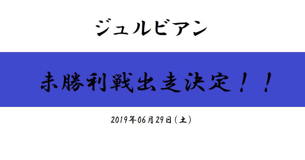 ジュルビアン 未勝利戦出走決定!(2019/06/29)
