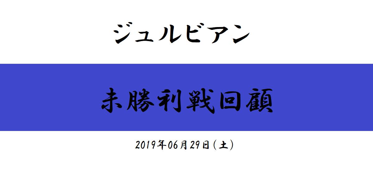 ジュルビアン 未勝利戦回顧(2019/06/29)