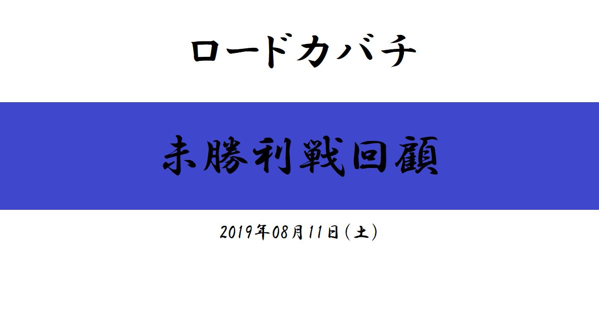 ロードカバチ 未勝利戦回顧(2019/08/11)