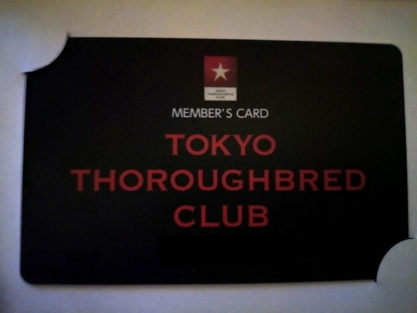 東サラ会員カード