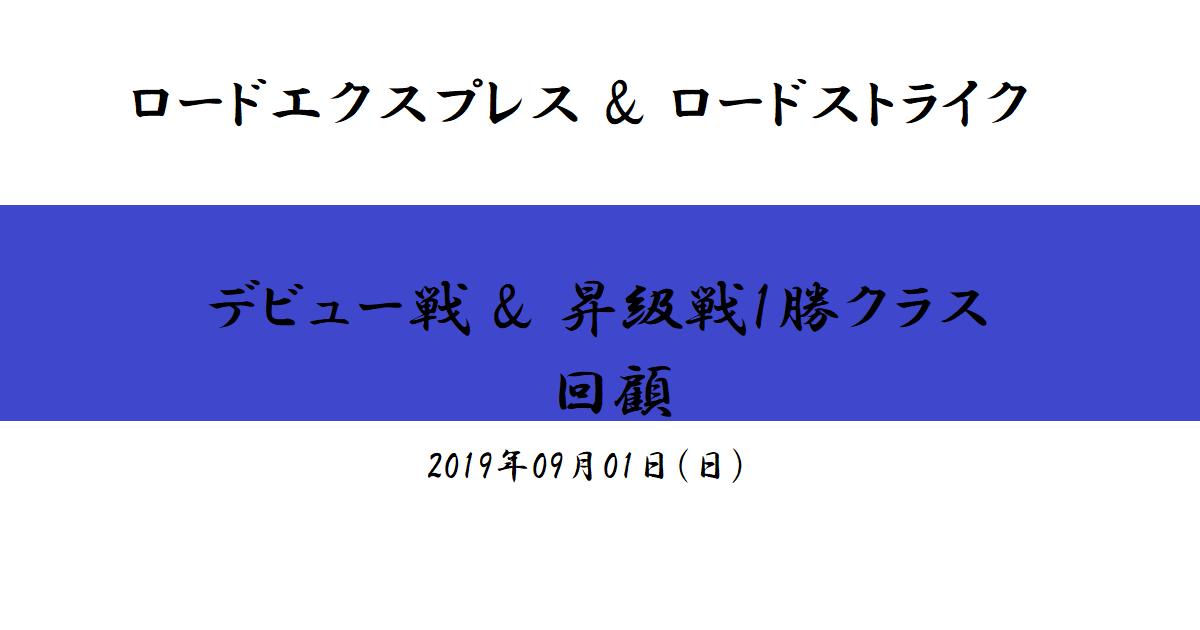 ロードエクスプレスのデビュー戦とロードストライクの昇級戦回顧(2019/09/01)