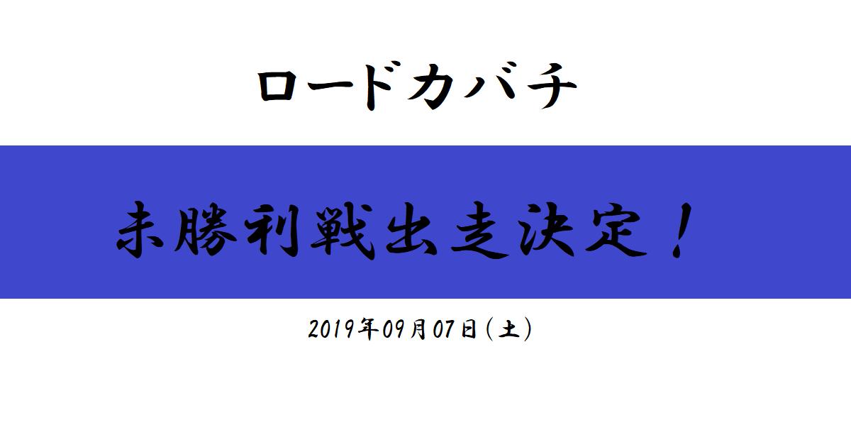 ロードカバチ 未勝利戦出走決定!(2019/09/07)