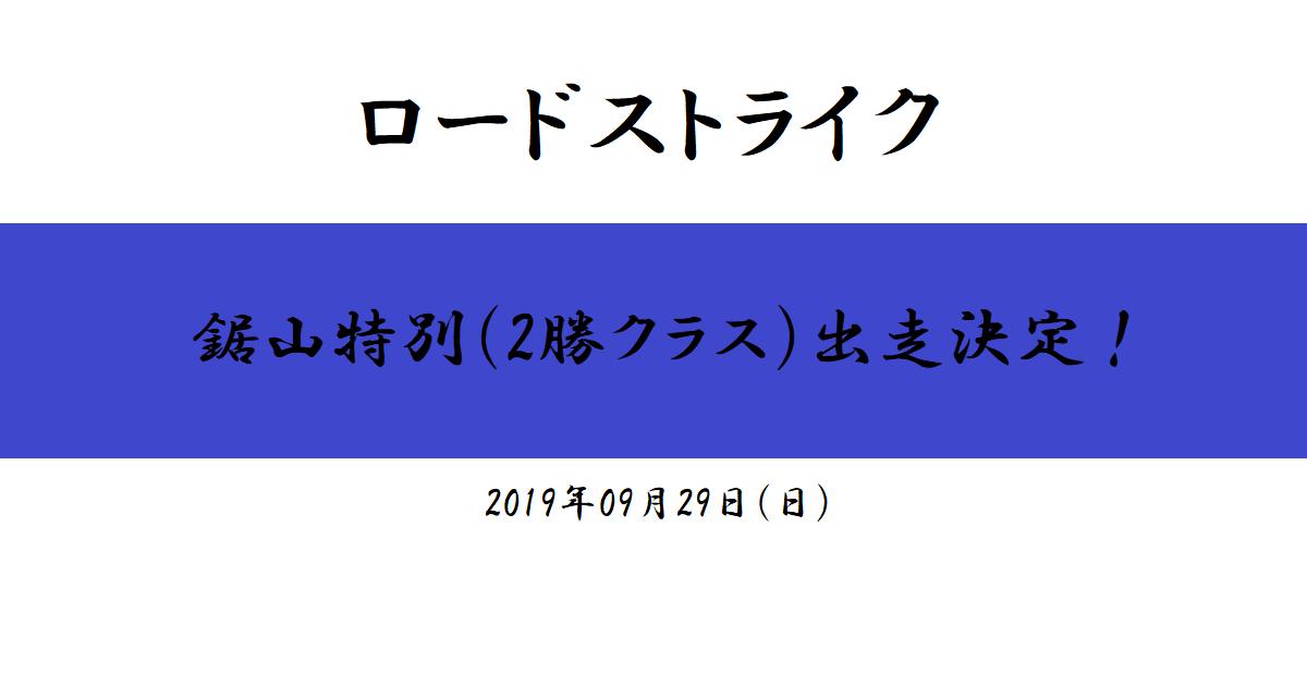ロードストライク さらに昇級戦へ!(2019/09/29)