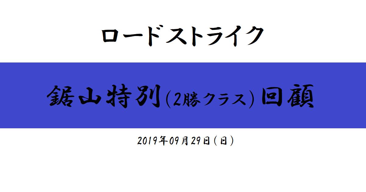 ロードストライク 鋸山特別回顧(2019/09/29)
