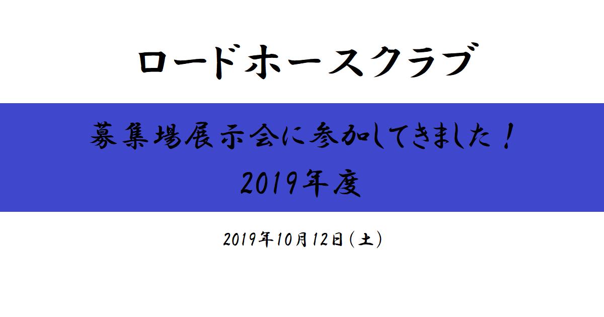 ロード2019年度(18年産)募集馬展示会に参加してきました!(2019/10/12)
