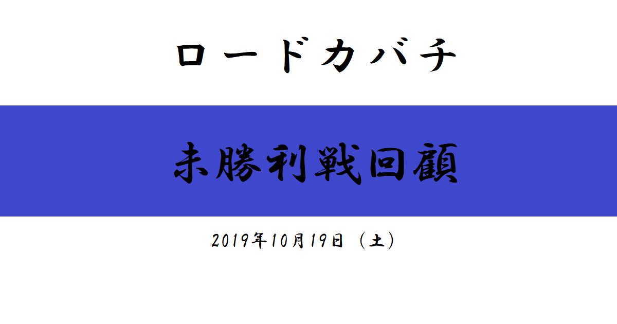 ロードカバチ 未勝利戦回顧(2019/10/19)