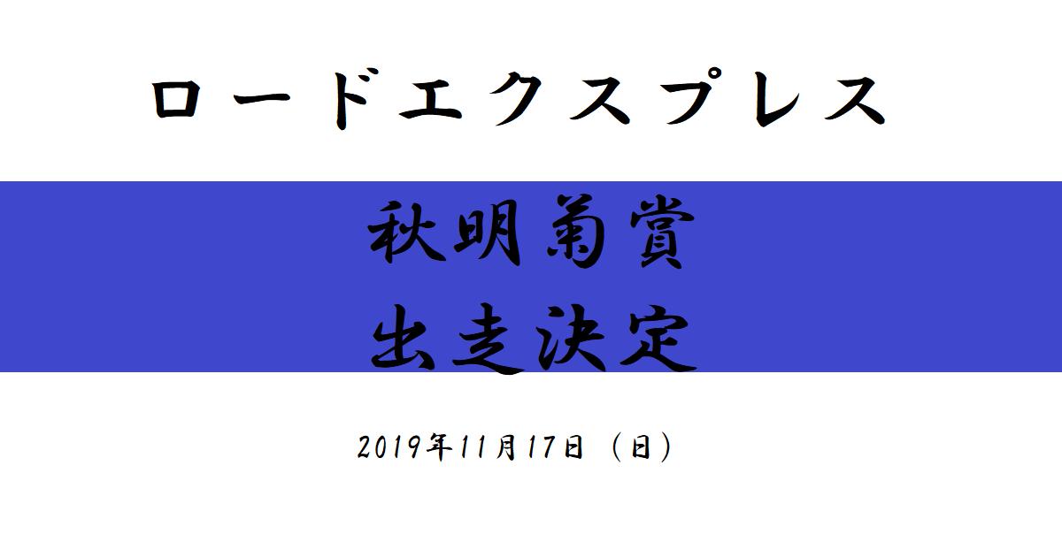 ロードエクスプレス 秋明菊賞へ出走!(2019/11/17)