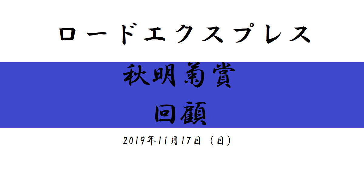 ロードエクスプレス 秋明菊賞回顧(2019/11/17)