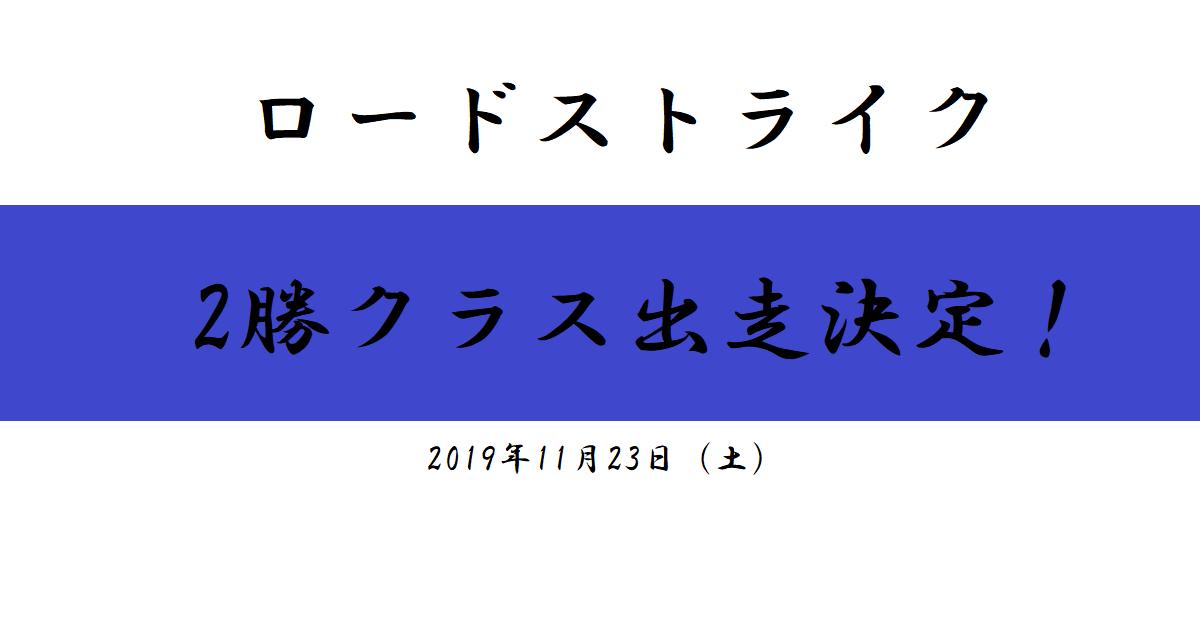 ロードストライク 2勝クラス出走決定!(2019/11/23)