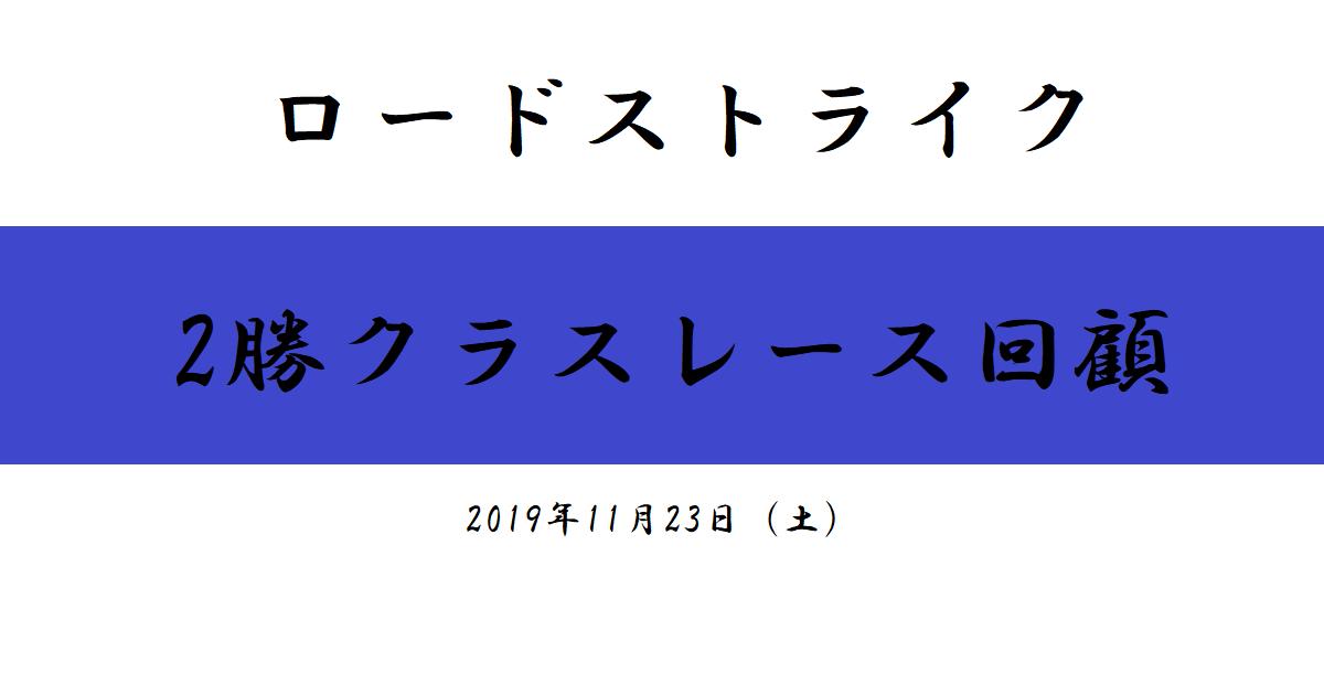 ロードストライク 2勝クラスレース回顧(2019/11/23)