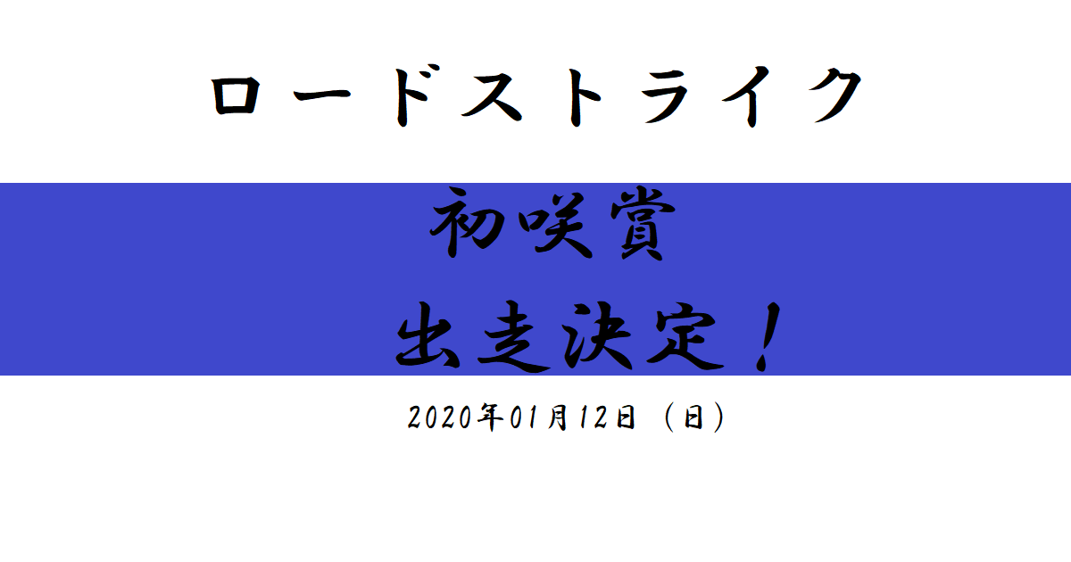 ロードストライク 初咲賞(2勝クラス)出走!