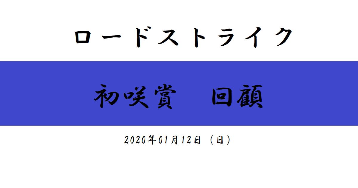 ロードストライク 初咲賞(2勝クラス)レース回顧(2020/01/12)