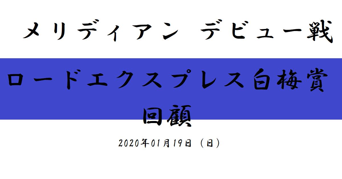 メリディアンデビュー戦、ロードエクスプレス白梅賞 回顧(2020/01/19)