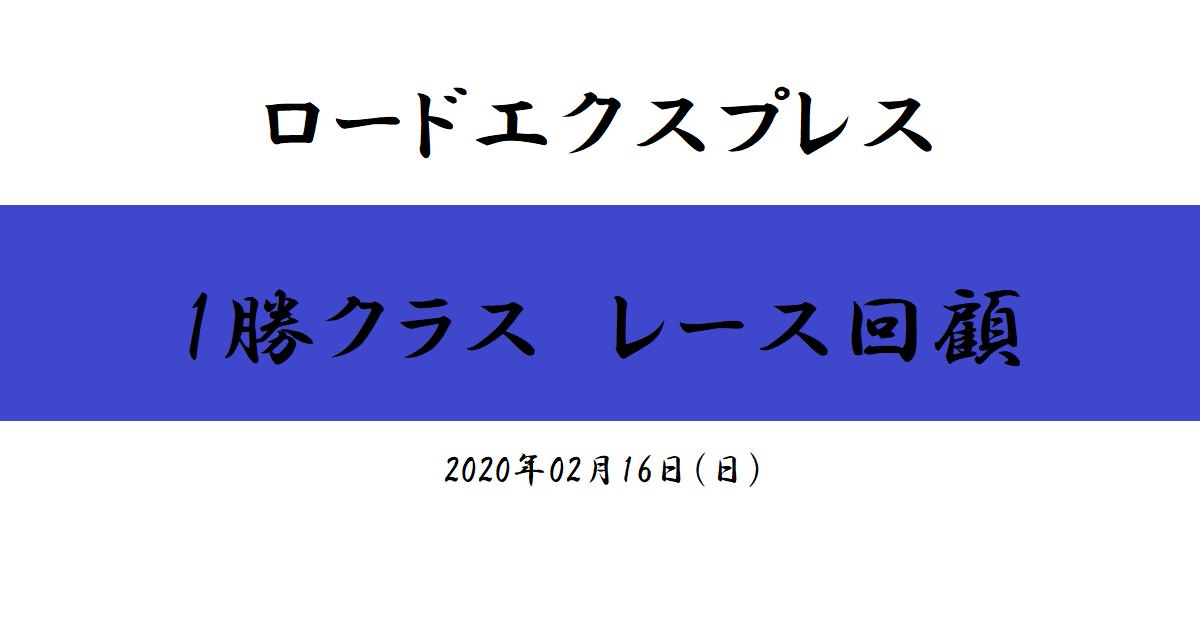 ロードエクスプレス 1勝クラスレース回顧(2020/02/16)